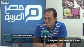 مصر العربية | احمد أيوب: سر استدعاء المايسترو صالح سليم لي