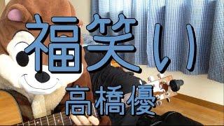 「高橋優」さんの「福笑い」を弾き語り用にギター演奏したコード付き動...