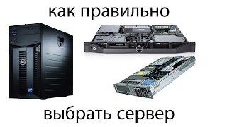 #1 Как правильно выбрать сервер