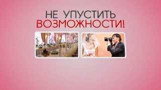 Изготовление видеорекламы: проект Моя Свадьба!(, 2013-09-23T15:11:08.000Z)