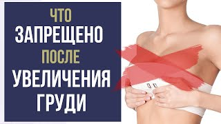 Что запрещено делать после маммопластики | КАПСУЛЯРНАЯ КОНТРАКТУРА: бытовые причины