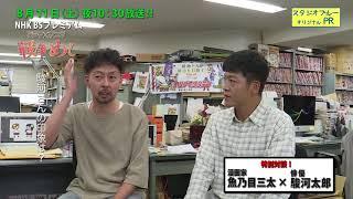 ドラマ×マンガ『戦争めし』スタジオブルーのオリジナルRP動画です。 原...