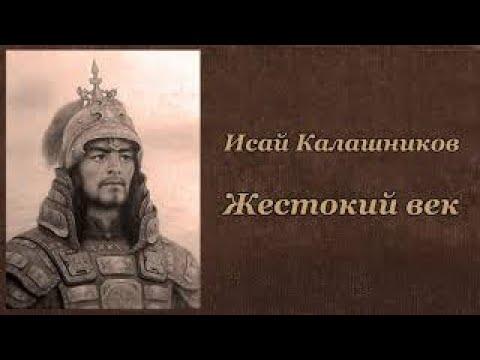 Исай Калашников Жестокий век Аудиокнига 1