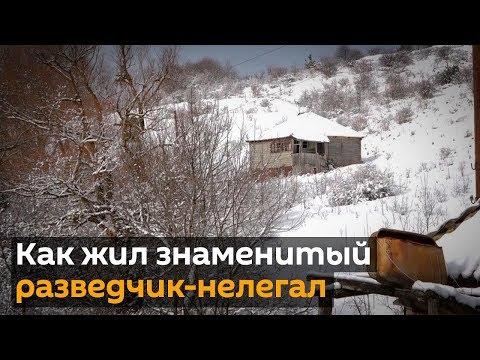 Родина легендарного разведчика: что знают о Владимире Лохове в Южной Осетии