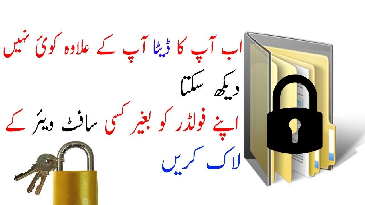 Best folder lock software for windows 7,8,10 hindi urdu youtube.