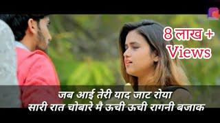 Jat Roya Sari Raat | New Haryanvi Song 2019 ●●