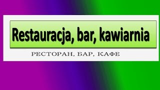Польские фразы Ресторан, бар, кафе(, 2016-08-20T21:20:04.000Z)