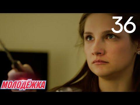 Молодежка | Сезон 3 | Серия 36