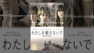 カズオ・イシグロのベストセラー小説を奇跡の映画化! 劇場ロングランヒ...