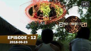 Maya Sakmana | Episode 12 | 2018-06-23 Thumbnail