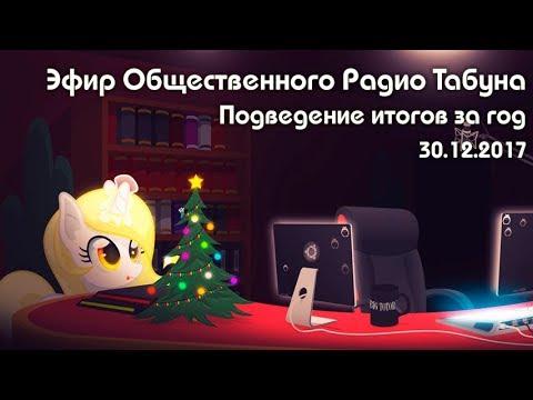 Эфир Общественного Радио Табуна 30.12.2017. Подведение итогов за год