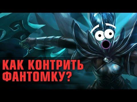видео: Как контрить Фантомку? Полная контра №26