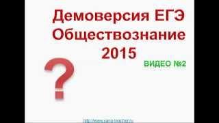 Кодификатор ЕГЭ по Обществознанию. Видео №2.