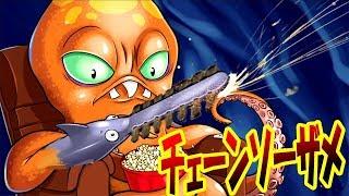 最強ミュータントクラーケンチェーンソーで大暴れ!! チェーンソーザメの腕が強すぎる!! 巨大クラーケンになって人類を滅ぼす!! - Octogeddon #4
