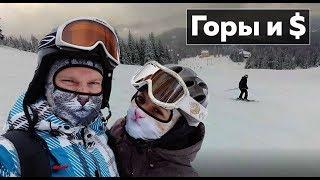 Сколько стоит отдохнуть в Украине | Лыжи, Карпаты, Еда и Деньги