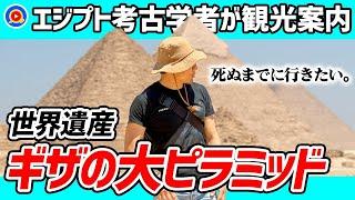死ぬまでに見たい!ピラミッド&スフィンクス【エジプト観光】