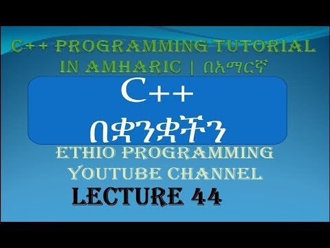 Lecture 44: C++ Programming Tutorial function simple project part 3 in Amharic | በአማርኛ