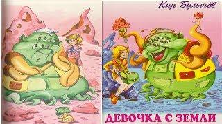 Обзор книга. Девочка с земли. Кир Булычёв (Игорь Можейко)