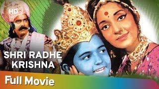 Jai Radhe Krishna (HD) | Nana Palsikar | Anupama  | jayshree | Krishna Janmashtami SPecial Movie