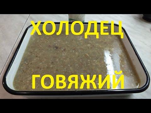Холодец говяжий лучший рецепт