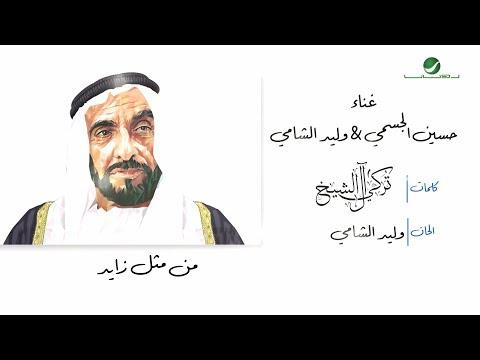 Hussain Al Jassmi & Waleed Al Shami ... Min Mithil Zayed | حسين الجسمي & وليد الشامي ... من مثل زايد