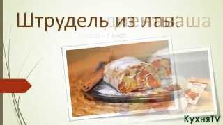 Кулинарный рецепт Десерта Штрудель из лаваша.