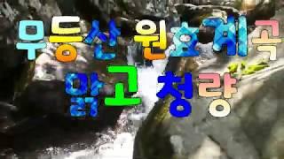 [무등산]원효계곡]폭포수준 /물맑음/시원한물줄기/청량한