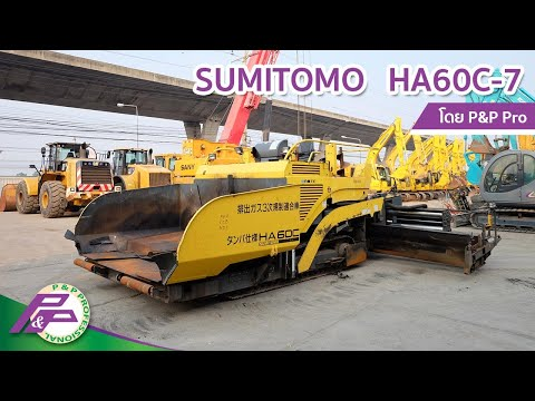 รถปูยาง SUMITOMO HA60C-7 ปูกว้าง 6.0 เมตร ปีผลิต 2009 L เก่านอกสภาพดี โดย P&P Pro