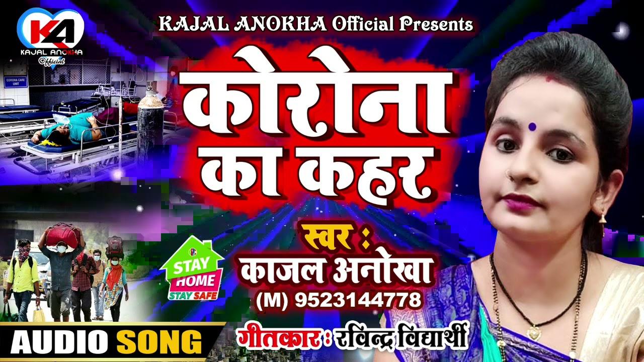 आर्यन गुप्ता काजल अनोखा इंसान का दर्द देखकर दोनों मिलकर गाए दर्दनाक गीत जिसे सुन आपकी रूह कांप जाएगी