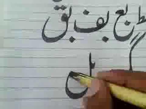 Khatati online course