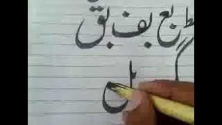 Urdu Khatati Bey Ka jor