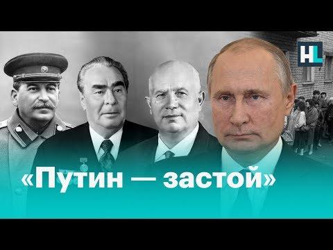 Путин и голоса прошлого