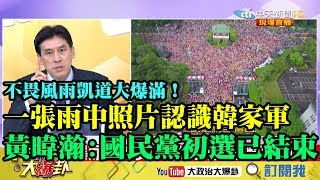 【精彩】不畏風雨凱道大爆滿!一張雨中照片認識韓家軍 黃暐瀚:國民黨初選已經結束了
