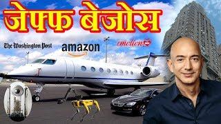 धरती के सबसे अमीर व्यक्ति Amazon के मालिक Jeff Bezos की 5 सबसे महंगी चीजें