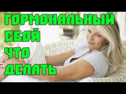 Как лечить гормональный сбой у женщин после 40