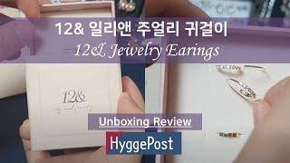 Unboxing 12& #Jewelry #Earings 개봉기 #일리앤주얼리 독특한 #귀걸이 #귀찌