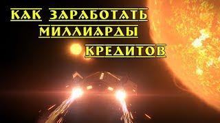 Как быстро поднять ранг в Империи + заработок - Elite: Dangerous 2.2.03
