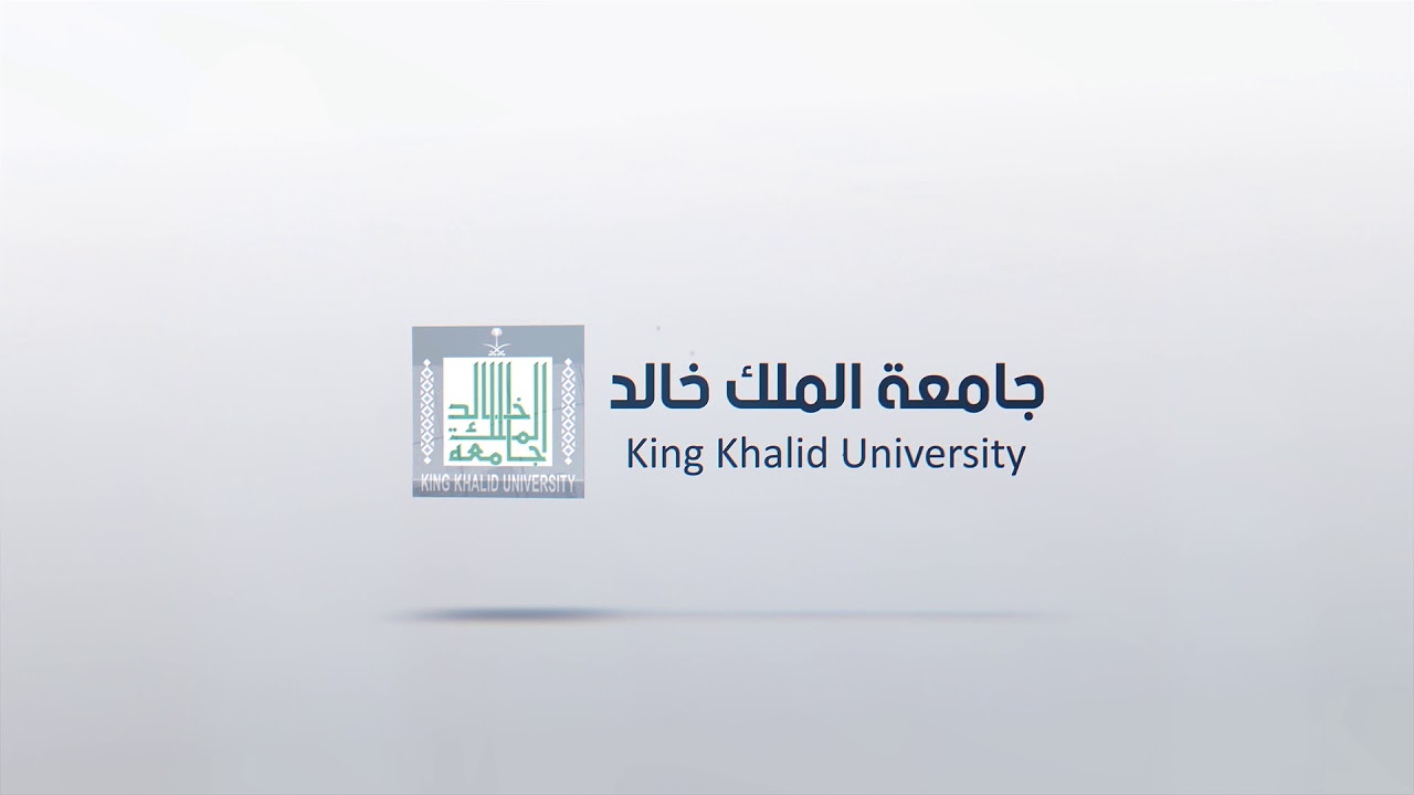 صور وأفلام جامعة الملك خالد