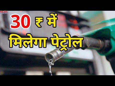 5 Year में Petrol के Rate घटेंगे 50 %, 30 Rs. में मिलेगा Petrol