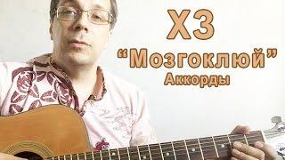 Играем на гитаре ХЗ ''МОЗГОКЛЮЙ'' АККОРДЫ ДЛЯ ГИТАРЫ Х.. Забей. Урок 19.