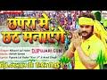 Chhapra Chhat Manayenge ✓✓ Hard Bass Toing Mix ✓✓ Laxman Hi Teck BaSti