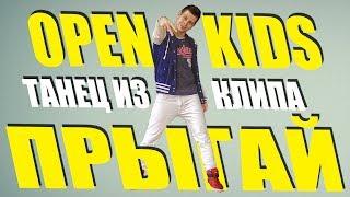Open Kids ft  DETKI - Прыгай! Танец из Клипа #DANCEFIT