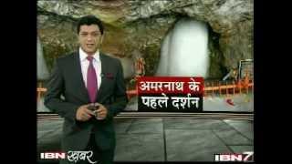 Amarnath-pure aakar mein hai baba barfani ka shivling