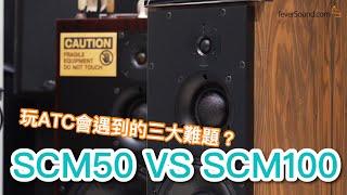 [中文字幕] 玩ATC會遇到的三大難題?SCM50 VS SCM100