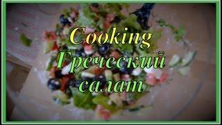 ОЧЕНЬ СЛОЖНЫЙ РЕЦЕПТ!:D///КУCOOKING: греческий салат :)