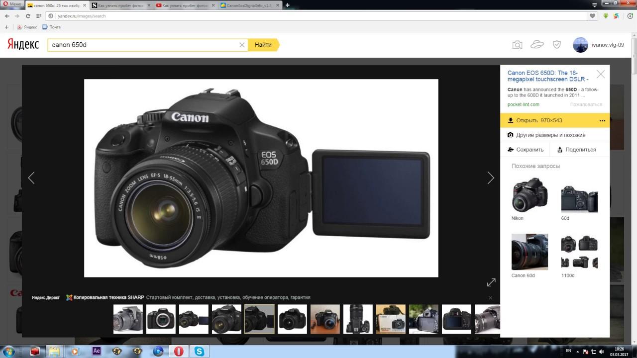 Как проверить пробег Canon 650D