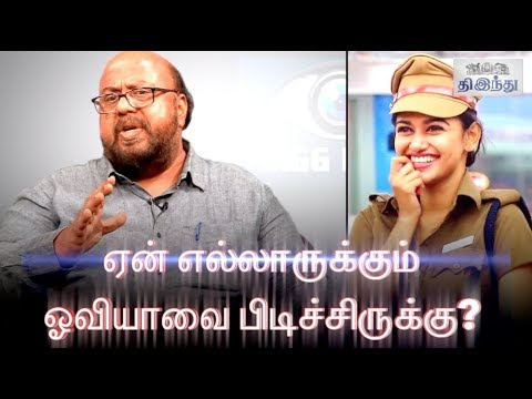 BIGG BOSS Is Scripted | The Secret behind Oviya's connectivity with Audience Psychiatrist Dr. Asokan