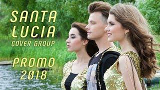 Кавер группа САНТА ЛЮЧИЯ - ПРОМО 2018