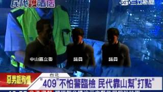 409號酒店爆民代撐腰 警不敢動│三立新聞台