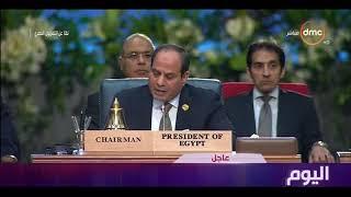 اليوم - كلمة الرئيس عبد الفتاح السيسي بالقمة العربية الأوروبية الأولى